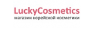 Купон LuckyCosmetics