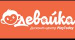 Купоны Одевайка.ру