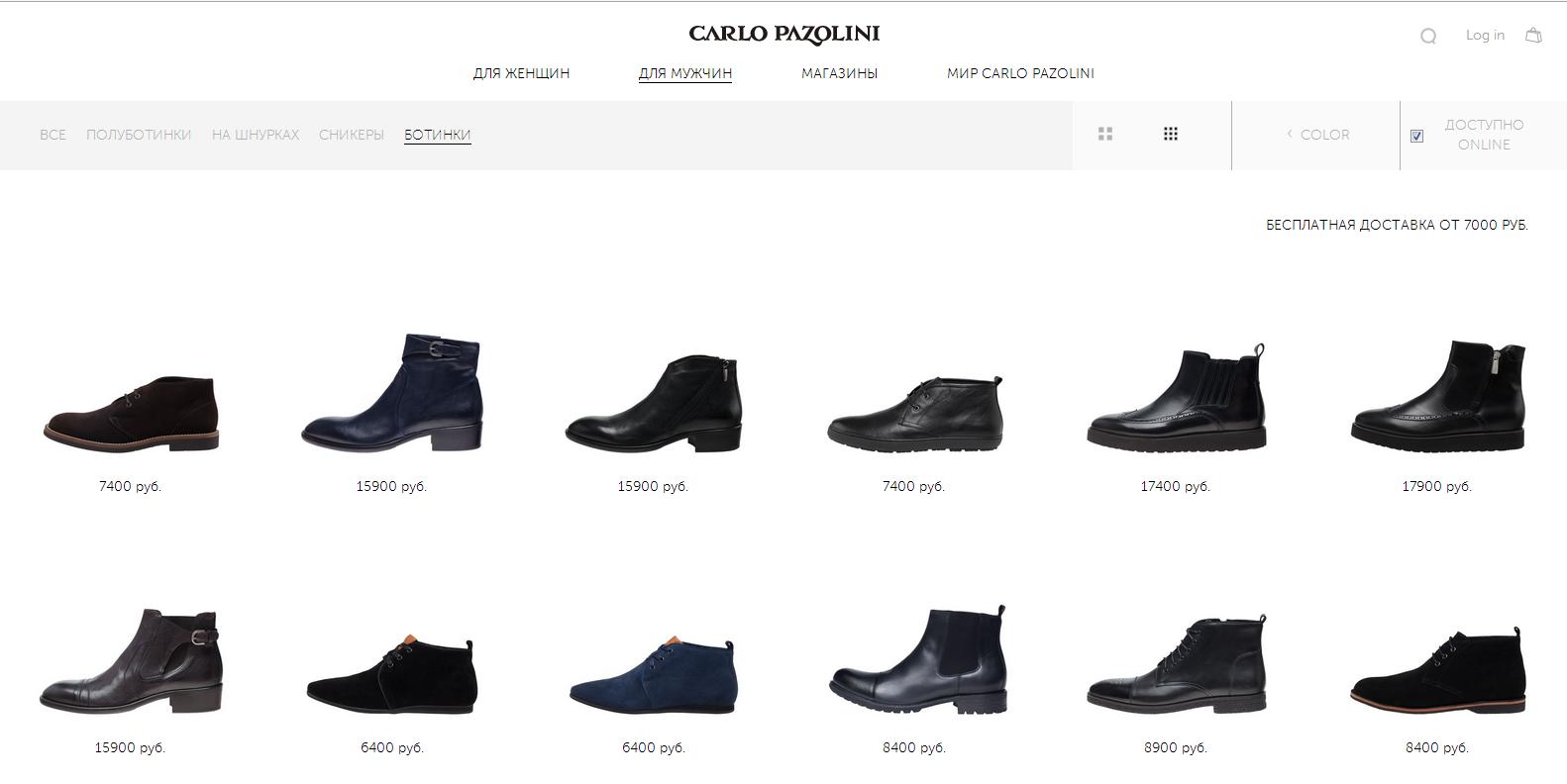Карло Пазолини Дисконт Интернет Магазин Официальный Сайт