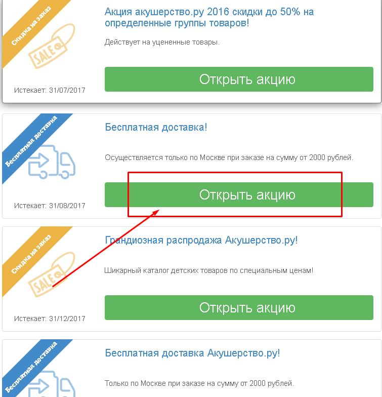 Выбирайте акцию или промокод Акушерство.ру.