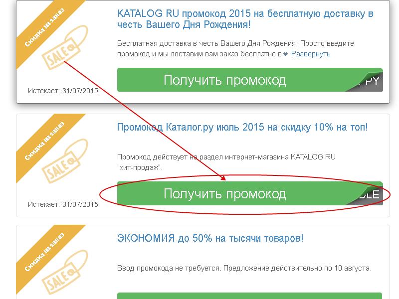 Выберите нужный код купона или промокод Katalog ru шаг1.