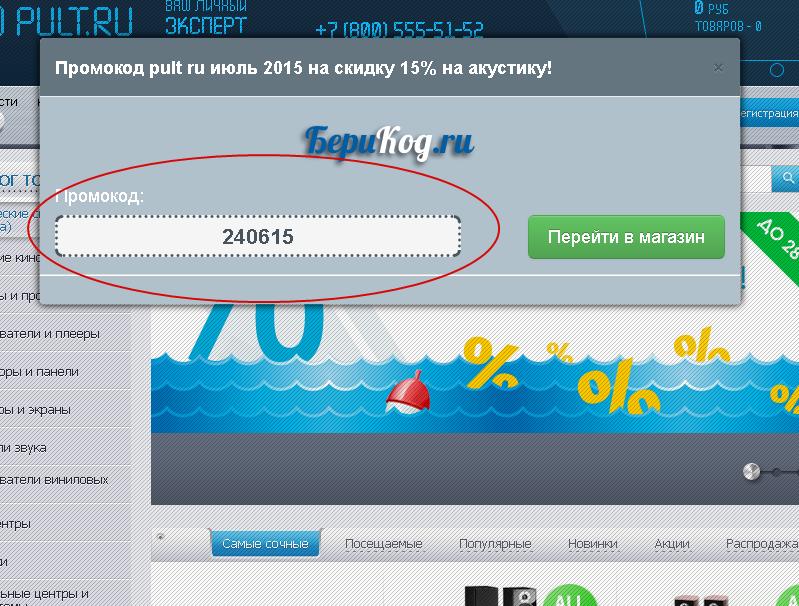 Забираем для Pult.ru промо-код себе шаг2.