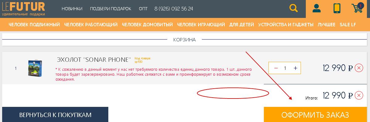 Гасим промокод в корзине lefutur.ru шаг3.