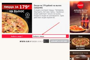 Используйте на официальном сайте dominospizza.ru промокод.