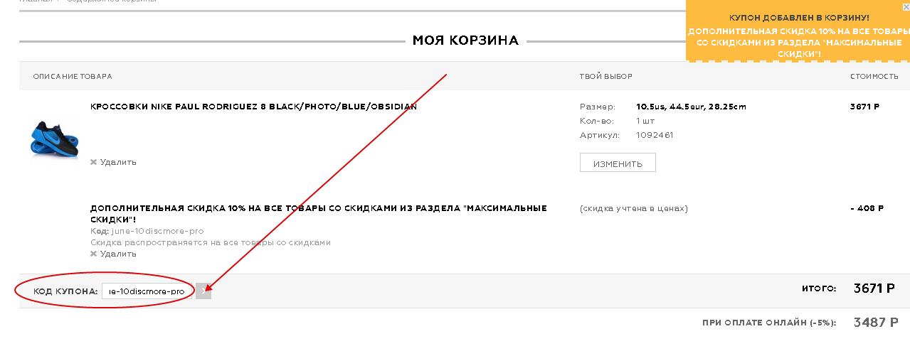 Используем купоны проскейтер.ру шаг3.