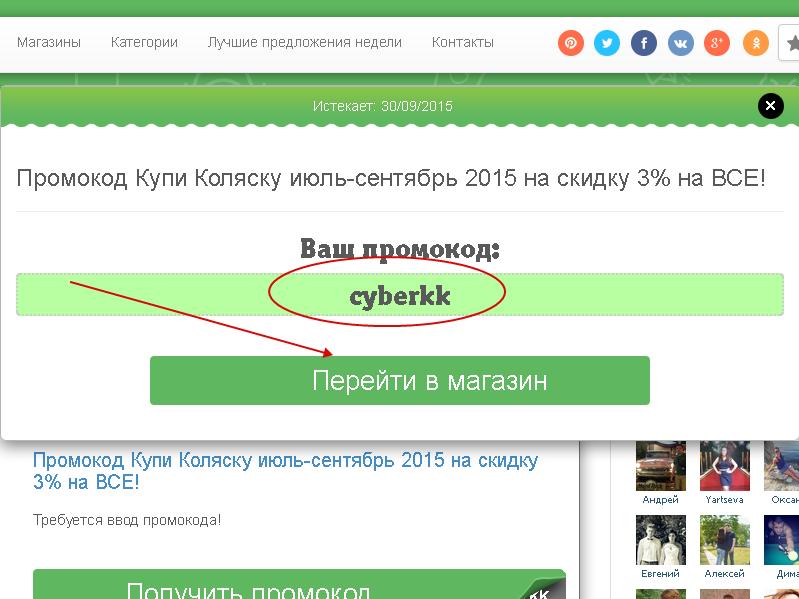 Копируем промокод kupi-kolyasku на скидку шаг2.