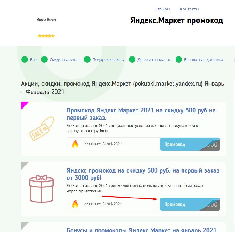 Промокод Яндекс Магазин