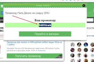 Заберите себе papajohns.ru промокод.