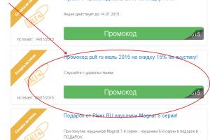 Выбираем промокод Пульт.ру шаг1.