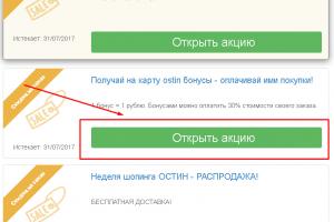 Ищи акцию или промокод ОСТИН на БериКод.