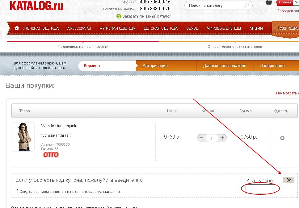 Применяем katalog.ru промокод в корзине шаг3.