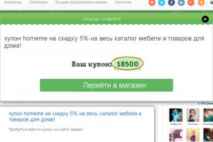 Запоминаем код купона хомми.ру шаг2.