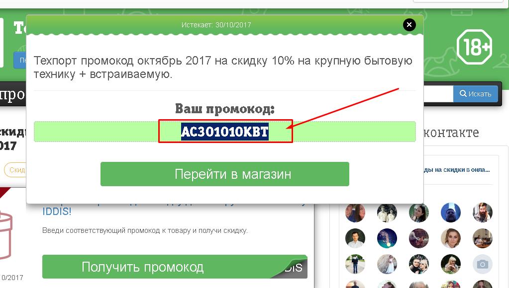 Скопируйте нужный для techport.ru промокод.