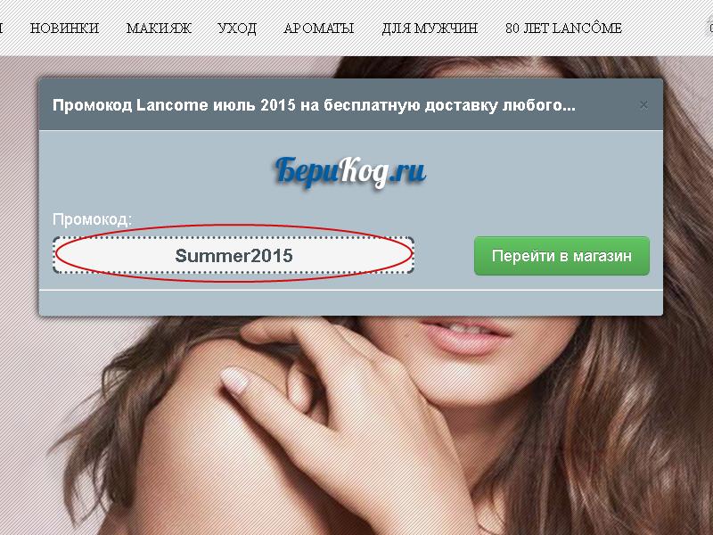 Копируем Ланком.ру промо-код или купон себе шаг2.