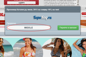 Сохраняем код купона или промокод Каталог.ру шаг2.