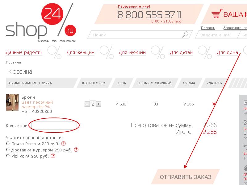 Используем код акции шоп24 в корзине магазина шаг3.