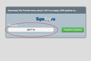 Копируем Фурнишь промо-код на скидку шаг2.
