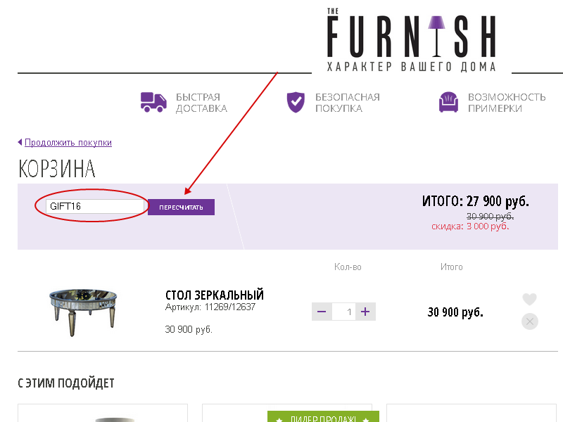 Применяем TheFurnish коды в корзине шаг3.