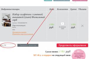 Получаем скидку по промокоду на redcube.ru шаг3.