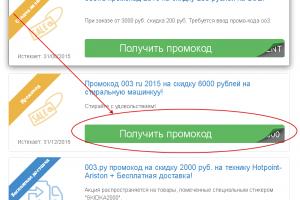 Ищим самый выгодный промокод 003.ru на БериКод шаг1.