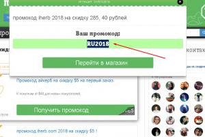 Скопируйте промокод для айхерб официального сайта.