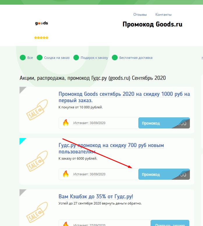Выберите промокод Goods из каталога БериКод.