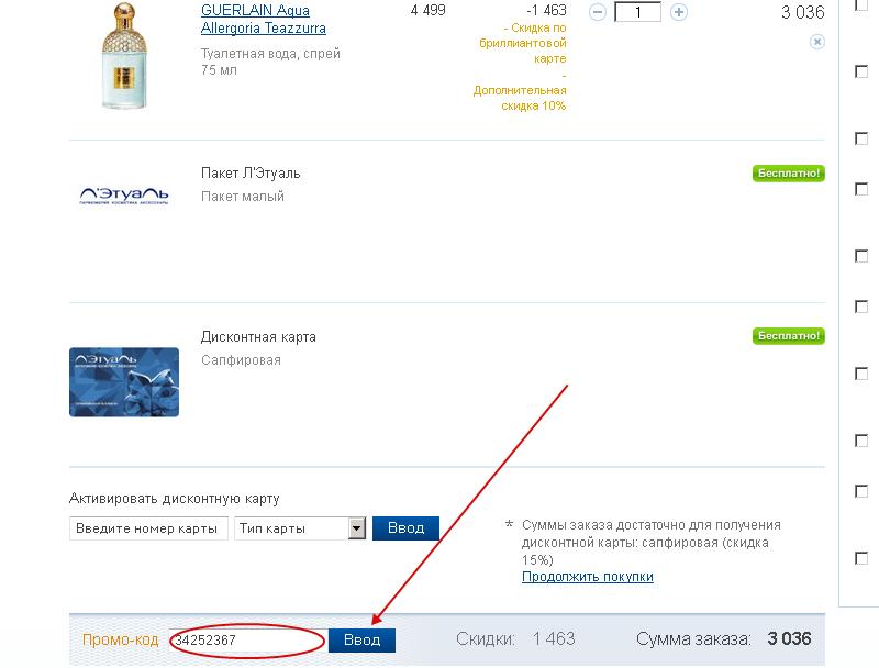 Используем промокод лэтуаль при покупке онлайн шаг3.