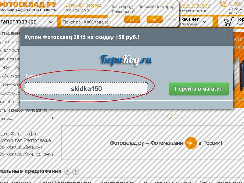 Копируем Fotosklad купон себе шаг2.