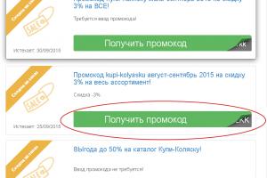 Ищем промокод Купи Коляску на БериКод шаг1