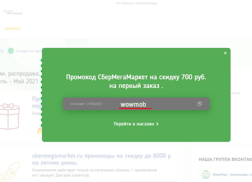 Скупируйте себе sbermegamarket.ru промокод.