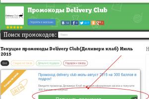 Как использовать промокод для Delivery Club шаг1.