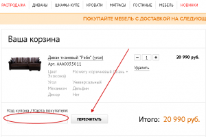 Получаем скидку по homeme.ru купону шаг3.