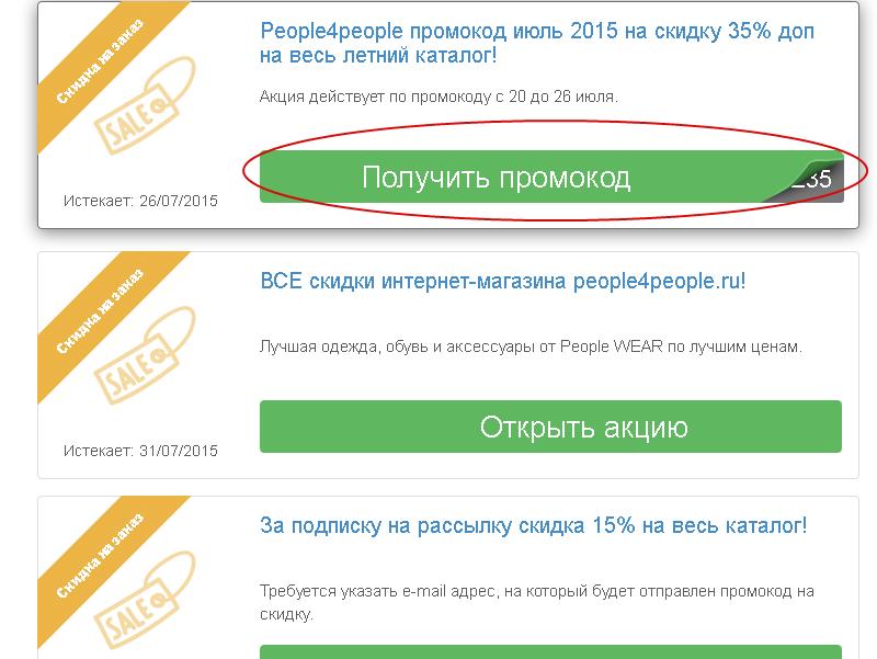 Выбираем промокод people4people.ru на БериКод шаг1.