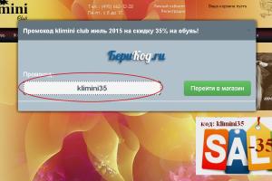 Копируем Климини Клаб промокод шаг2.