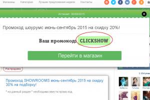 Забираем промо-коды для шоурумс.ру себе шаг2.