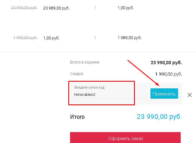 Используй код-купона на shop.huawei.ru.