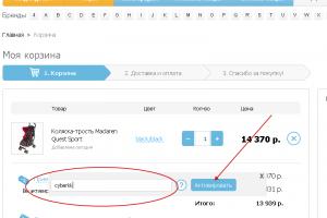 Активируем промокод на  kupi-kolyasku.ru шаг3.