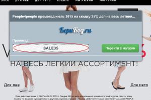 Забираем people wear промокод шаг2.