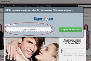 Копируем промокод МЕКС шаг2.