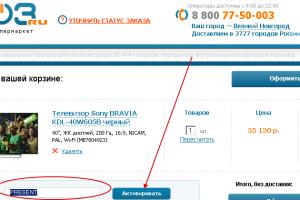 Получаем скидку в интернет-магазине 003.ру шаг3.