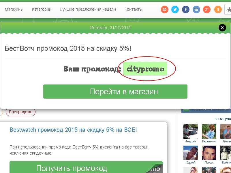 Забираем для бествотч.ру промокоды себе шаг2.